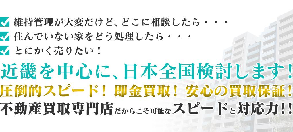 近畿を中心に日本全国検討します