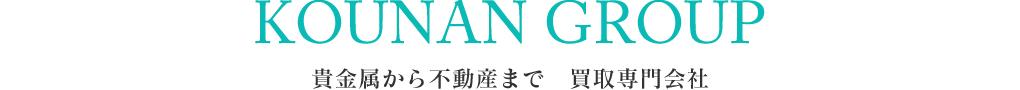 神戸市垂水区で金買取ならKOUNAN GROUP