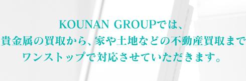 神戸市垂水区で金買取をお考えなら | KOUNAN GROUPでは、貴金属から不動産まで買取をワンストップ対応させていただきます!